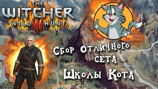 The Witcher 3 - Сбор Отличного сета Школы Кота