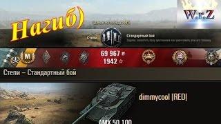AMX 50 100  Нагиб)  Степи  World of Tanks 0.9.15.1