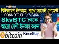 Earn More Bitcoin by SkyBTC FaucetPay Instant Payment ...