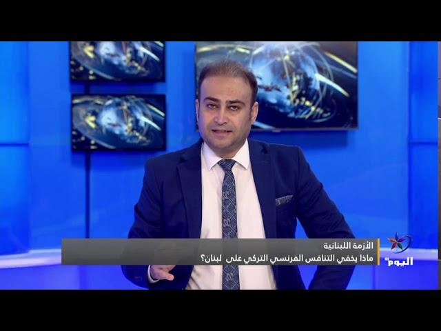 ماذا يخفي التنافس الفرنسي التركي على  لبنان؟