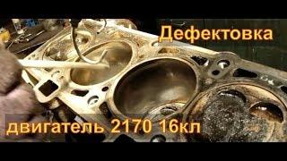 ДЕФЕКТОВКА Двигатель 2170  LadaПриора16 кл  Авторемонт