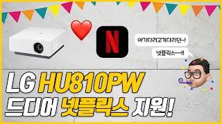 [4K] LG 시네빔 HU810PW 넷플릭스 앱 공개 …