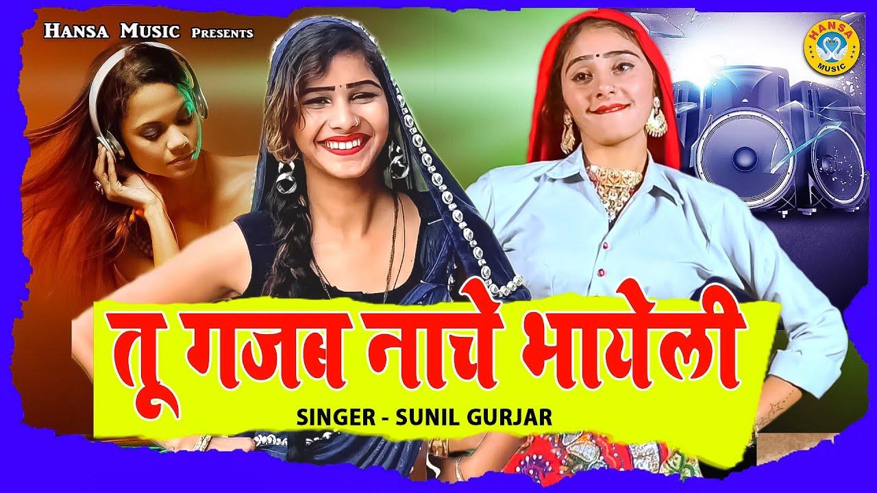 Dehati Rasiya 2021   Sun Patli Si ~  तू गजब नाचे भायेली शादी में DJ सैट पे     Sunil Gurjar Rasiya