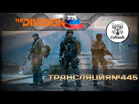 The Division PTS 1.8 D3-FNS секретный
