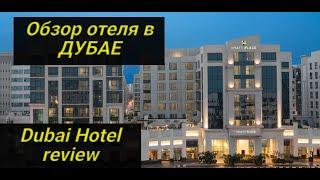 ОБЗОР Отеля Хаят в Дубае Hyatt Place Dubai Al Rigga review