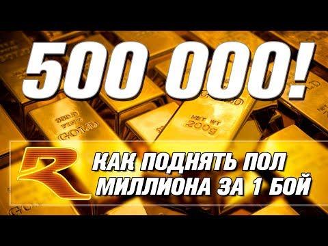 КАК ПОЛУЧИТЬ 500 000 ЛЬВОВ ЗА 1 БОЙ? War Thunder