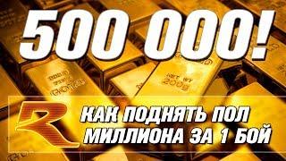 QANDAY 500 000 SHERLAR 1 JANG OLISH UCHUN? Urush Momaqaldiroq