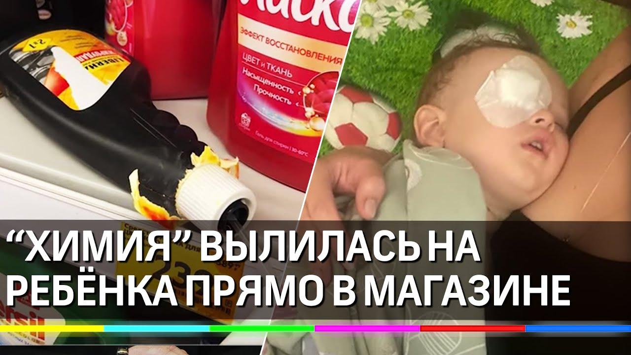 Бытовая химия в коляске. Ребёнок чуть не ослеп в магазине Одинцова