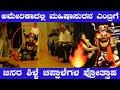 ಅಮೆರಿಕದಲ್ಲಿ ಮಹಿಷಾಸುರನ ENTRY🔥ಪ್ರೇಕ್ಷಕರ ಶಿಳ್ಳೆ ಚಪ್ಪಾಳೆ😍 Yakshagana - ಚಂದ್ರಶೇಖರ್ ಧರ್ಮಸ್ಥಳ - Patla Songs