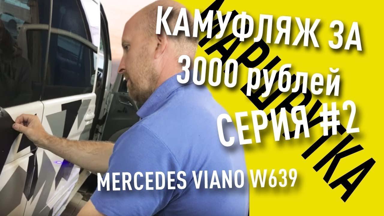 "Бюджетный тюнинг. Камуфляж за 3000 рублей. ""МАРШРУТКА"" W639  #2"