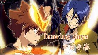 【家庭教師Reborn!】Drawing days 【中日字幕】