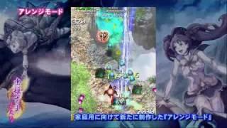 虫姫さまふたりVer1.5 (TGS 2009 Mushihime-sama Futari Trailer)