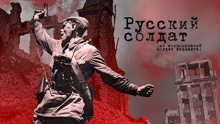 Русский солдат. Из воспоминаний немцев.