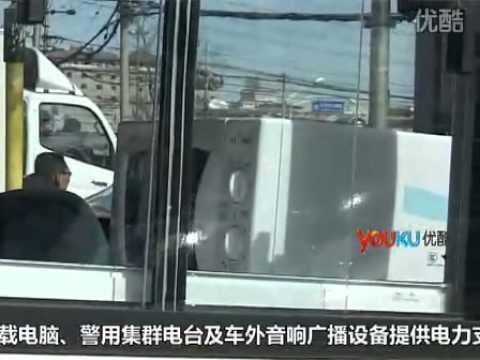 New Electrical Polce Car in Beijing 电动流动警务站北京街头首次亮相