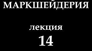Маркшейдерия Лекция 14 Подземные горные работы Часть I(, 2014-07-16T11:51:39.000Z)