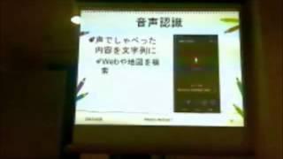4月25日に開催された日本Androidの会横須賀支部の動画です。