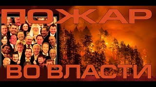 Пожар во власти Фильм Правда от поджигателей СИБИРЬ ГОРИТ! Власти отказались тушить!  ЛЕС ПОЖАР