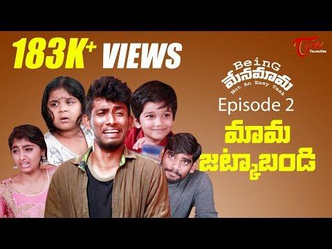 Being Menamama | Telugu Comedy | Epi #2 | Mama Jatka Bandi | by Nagendra K | TeluguOne Originals