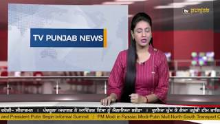 21 May Punjabi News TV Punjab