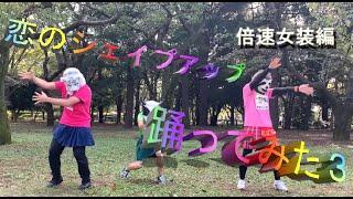 スターダストプロモーション所属のアイドル「ときめき♡宣伝部」がavexに加入し2枚目のシングルとなる~恋のシェイプアップ~をダンス企画で踊...
