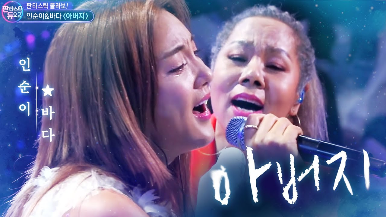 Download 인순이·바다, 눈물로 숨죽인 감동 무대 '아버지' 《Fantastic Duo 2》 판타스틱 듀오 2 EP07