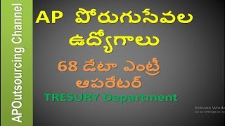 68 Data Entry Operator (DEOs)  Jobs | AP Outsourcing | Treasury Department