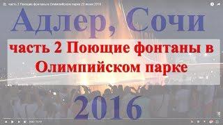 часть 2 Поющие фонтаны в Олимпийском парке 23 июня 2016