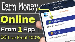 Latest Trick To Earn Online Money From Your Android Phone.