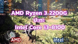 จัดสเปค 2018 เล่นเกม เลือกแบบไหน Core i3 หรือ Ryzen 3 ถูก แรง ดี