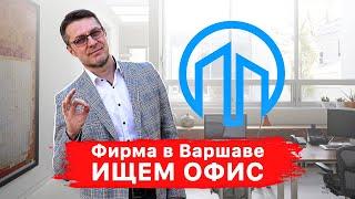 Ищем квартиру Антимаклеру в Варшаве и новый офис для Bauwille Polska