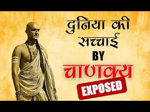 दुनिया की सच्चाई बताने वाले Acharya Chanakya quotes | Chanakya neeti Hindi motivation