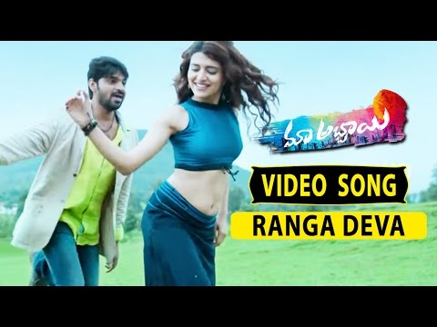Maa Abbayi Full Video Songs    Ranga Deva Full Video Song    Sree Vishnu, Chitra Shukla
