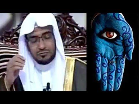 الشيخ صالح المغامسي يكشف علامات اذا وقعت لك فأعلم انك محسود وطرق الوقاية من الحسد