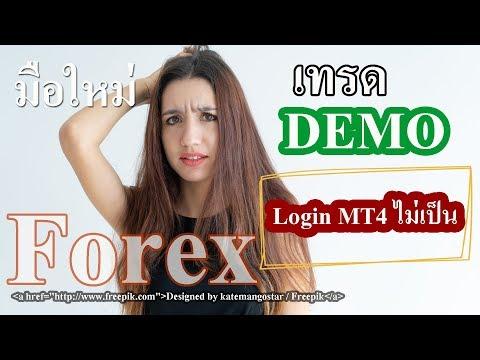 มือใหม่เทรด Forex กับเรื่องเข้าใจผิดบัญชี DEMO FBS