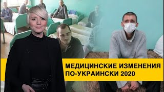 Что изменится в украинской медицине в 2020 году?