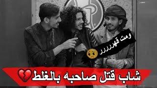ايش آخر مصيبه سويتها الجزء الثاني | مقابلات الشارع