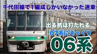 地下鉄の迷車中の迷車、たった1編成の営団06系【迷列車で行こう ほぼ日編第310日】