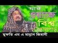 Bangla Waz, Mufti M A Mannan Jihadi, jar waz a bissho tolpar, Islamic LIfe,