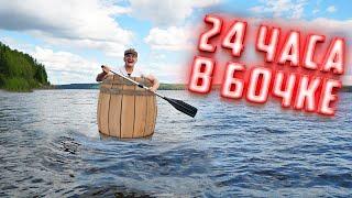 Выживание 24 часа в бочке посреди моря