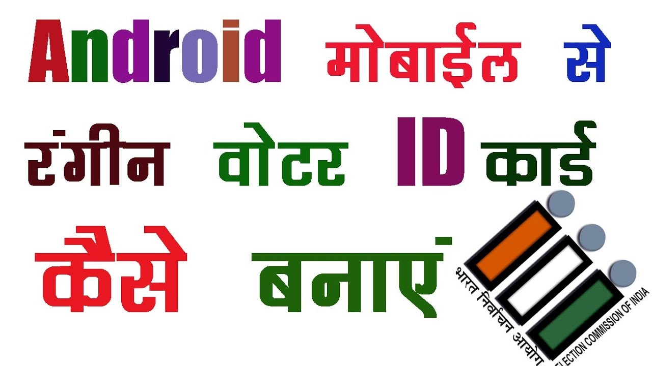 How To Make A Color Voter ID Card Using Your Android Mobile