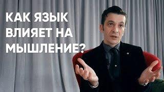 Как язык обуславливает наше восприятие мира? Андрей Курпатов