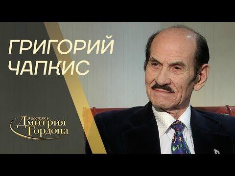 Григорий Чапкис. На