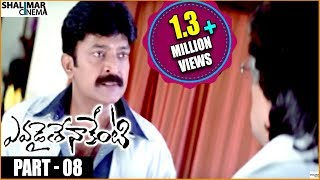 Evadaithe Nakenti Movie Part 08/16 || Rajasekhar , Samvrutha Sunil
