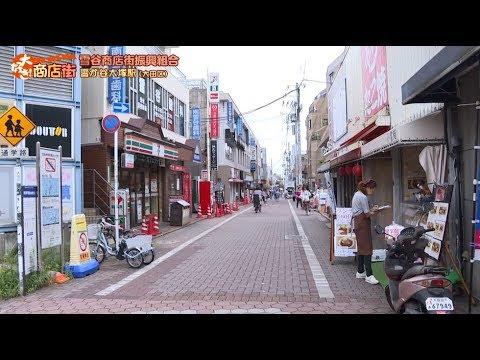 雪谷商店街振興組合(東京都大田区)