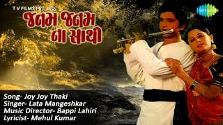 Janam Janam Na Saathi | Joy Joy Thaki | Gujarati Song | Lata Mangeshkar