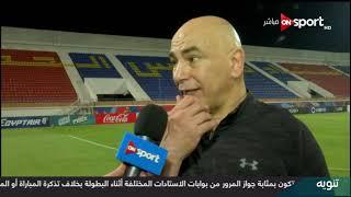 حسام حسن بعد البقاء: الدوري المصري غير عادل.. الغوه بدلا من التحجج بأمم إفريقيا