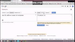 Гугл Переводчик на Таджикском языке