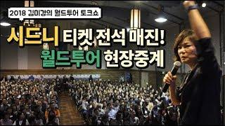시드니 티켓 전석 매진! 월드투어 현장중계 - 2018 김미경의 월드투어 토크쇼