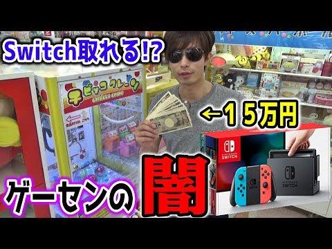 Switch(スイッ�)�る�もり�大金使���ら大変�������ww�クレーンゲーム】