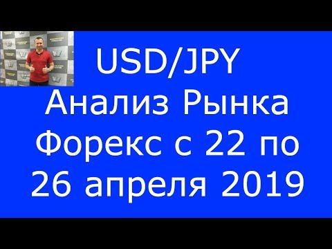 USD/JPY - Еженедельный Анализ Рынка #Форекс c 22 по 26.04.2019. Анализ Форекс.